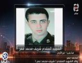 والد الشهيد شريف محمد عمر: ابنى كان راجل وأنا فخور وسعيد بيه