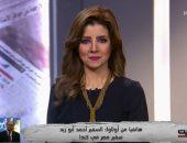 """سفيرنا بكندا لـ""""مانشيت"""": مصر تتربع على عرش صناعة السياحة العالمية"""