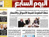 """""""اليوم السابع"""" تكشف غدا خطة الحكومة لضبط الأسواق والأسعار"""