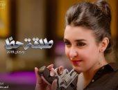"""جيهان خليل تنتهى من """"طلقة حظ"""" وتواصل تصوير """"علامة استفهام"""""""