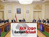 موجز 6.. الحكومة توافق على قانون زيادة المعاشات والأجور والتطبيق أول يوليو