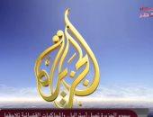 """""""الجزيرة سبايسى"""".. خلطة قطرية بنكهة إخوانية لتضليل الرأى العام"""
