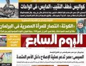 """اليوم السابع: النائبات يتحدثن عن التعديلات الدستورية..""""الكوتة"""" انتصار للمرأة المصرية فى البرلمان"""