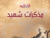 """قرأت لك.. كتاب """"مذكرات شهيد""""  حكايات تعيد للأذهان أحداث حرب نصر أكتوبر"""