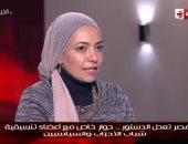 عضو تنسيقية شباب الأحزاب والسياسيين:كوتة المرأة انتصار لعظيمات مصر فى ميدان السياسة