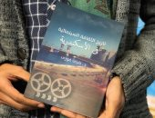 علي هامش مهرجان الإسكندرية للفيلم القصير..ناجي فوزي يقدم كتابه الجديد