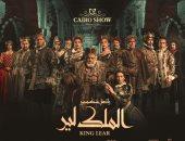 """""""الملك لير"""" يعود للعرض فى مصر ثانى أيام عيد الأضحى"""