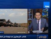 باحث سياسى ليبى: الجيش سيطهّر طرابلس من ميليشيات قطر وتركيا