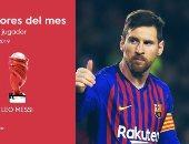 """ليونيل ميسي يحصد جائزة """"لاعب الشهر"""" فى الدورى الإسباني"""