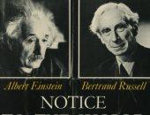 """طلب دعمه.. رسالة الفيلسوف """"راسل """"إلى آينشتاين وحكاية بيان 9 يوليو"""