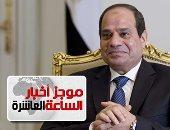 موجز 10.. السيسى يلتقى مجلس أمناء مكتبة الإسكندرية ويشيد بدورها لنشر الوعى