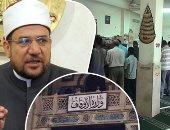 الأوقاف: خصم شهرين من بدلات إمام مسجد وإنهاء خدمة عامل لمخالفة تعليمات غلق المساجد