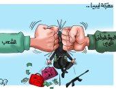 جيش ليبيا يطيح بدولارات تركيا وقطر فى كاريكاتير اليوم السابع