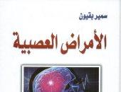 """قرأت لك.. الأمراض العصبية.. كل حاجة تبدأ فى """"الدماغ"""""""