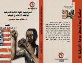 قرأت لك.. استراتيجية أمريكا لمواجهة الإرهاب فى أفريقيا.. كتاب جديد عن الخطة؟