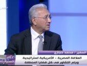محمد حجازى: علاقة السيسى وترامب قائمة على الاحترام.. ومصر لا تقبل إملاءات