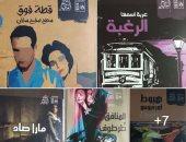 قصور الثقافة تصدر 11 عنوانا جديد من روائع الأدب العالمى.. تعرف عليها