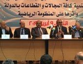 صور.. مؤتمر اللجنة الأولمبية لدعم وتأييد التعديلات الدستورية