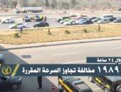 فيديو.. المرور يشن حملات مكبرة ويضبط 5075 مخالفة على الطرق السريعة