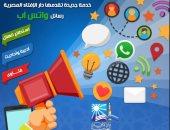 """""""الرسائل الدعوية"""".. خدمة جديدة تقدمها دار الإفتاء على """"واتس آب"""""""