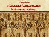 """ورشة عمل """"قراءة الهيروغليفية البطلمية"""" بمكتبة الإسكندرية"""