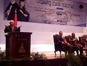 فاروق الباز يشهد احتفال جامعة عين شمس بيوم الخريجين الـ 69