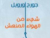 """المركز الثقافى العربى يصدر ترجمة """"شىء من الهواء المنعش"""" لـ جورج أورويل"""