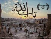 """عرض فيلم """"باب الله"""" للمخرج أحمد بيلى بمهرجان الإسماعيلية غدا"""