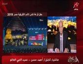 عمرو أديب عن حفل قرعة كان 2019: أشكر أبو الهول والأهرامات