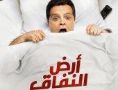 """""""أرض النفاق"""" لـ محمد هنيدى يتصدر الأعلى مشاهدة على يوتيوب لهذا السبب"""