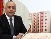 أخبار مصر.. الإسكان: طرح وحدات الإعلان 13 للإسكان الاجتماعي بـ10 محافظات
