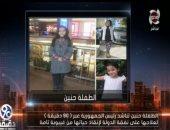 """الرئيس السيسى يستجيب لحالة الطفلة """"حنين"""" بعد عرض حالتها بـ""""90 دقيقة"""""""