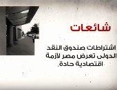 فيديو.. تعرف على 13 شائعة نفتها الحكومة × 7 أيام