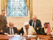 رابطة العالم الإسلامى توقع اتفاقية تعاون مع معهد الاستشراق الروسى