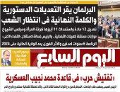 اليوم السابع: البرلمان يقر التعديلات الدستورية والكلمة النهائية فى انتظار الشعب
