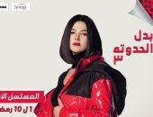 صور.. دنيا سمير غانم تكشف اللغز وتقدم 3 مسلسلات منفصلة فى رمضان