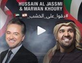 """فيديو .. حسين الجسمى ومروان خورى يغنيان """"دقوا عالخشب"""" عن التسامح والمحبة"""