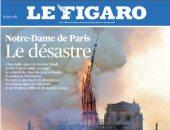 """صور.. ماذا قالت الصحافة الفرنسية عن حريق كاتدرائية """"نوتردام"""".. """"ليبراسيون"""" تعنون الحادث بـ""""نوتر دراما"""".. """"لوباريزيان"""" تصف السيدة مريم بـ""""سيدة الدموع"""".. ومطالب مشتركة بالتوصل لأسباب الكارثة"""