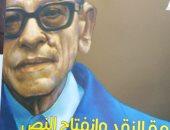 """هيئة الكتاب تصدر """"أزمة النقد وانفتاح النص. نجيب محفوظ والفنون السبعة"""" لـ محمود الضبع"""