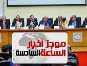 موجز 6 مساء.. الاستفتاء يجرى من 19 لـ21 أبريل بالخارج ومن 20 لـ22 بمصر