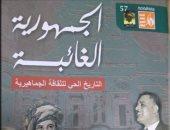 """""""الجمهورية الغائبة"""" كتاب جديد يرصد دور الثقافة الجماهيرية"""