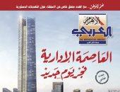 """مجلة """"الأهرام العربى"""" تصدر عددًا وثائقيًا عن العاصمة الإدارية الجديدة"""
