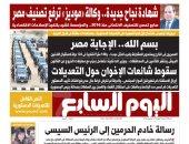 اليوم السابع: بسم الله..الإجابة مصر..المصريون بالخارج يبدأون التصويت فى الاستفتاء