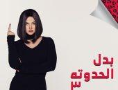 الحلقة 16 من بدل الحدوتة 3.. دنيا سمير غانم تغازل المعجبين من إنستجرام