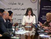 بث مباشر.. غرفة عمليات وزارة الهجرة تواصل متابعة سير الاستفتاء فى الخارج