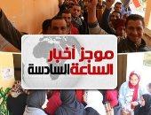 موجز أخبار 6.. إقبال كثيف للمواطنين باليوم الثانى للاستفتاء على تعديل الدستور