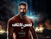 لمس أكتاف الحلقة 29.. ياسر جلال يوقع بفتحى عبد الوهاب ومقتل حنان مطاوع