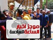 موجز أخبار 6.. إقبال كثيف على لجان الاستفتاء بمختلف محافظات الجمهورية