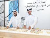 الإمارات تحتل المركز الأول فى السندات الرقمية