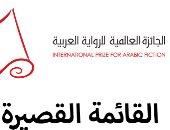 الليلة.. الإعلان عن الفائز بجائزة البوكر للرواية العربية.. ومصر فى المنافسة